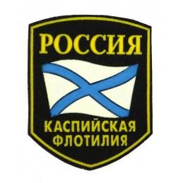 "Naszywka ""Rosja - Flotylla Kaspijska"""