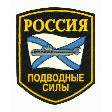 """""""Russia - Submarine Forces"""" patch"""