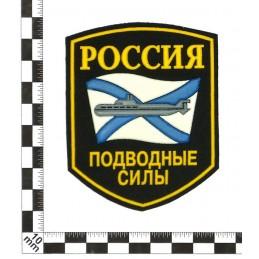 """Naszywka """"Rosja - Podwodne Siły"""""""