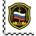 """Naszywka """"Oddział Specjalnego Przeznaczenia MWD"""" na ramię"""