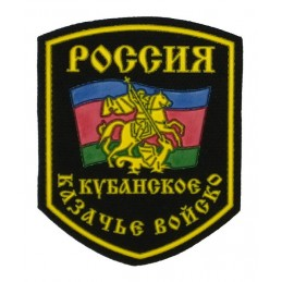 """Kuban Cossack Army"" patch"