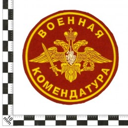 """""""Military Commander's Office"""" patch"""
