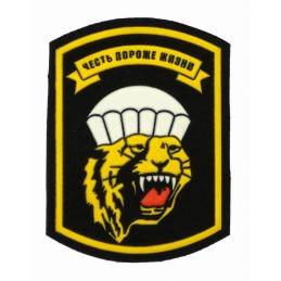 """Naszywka """"Honor droższy niż życie"""", z tygrysem"""