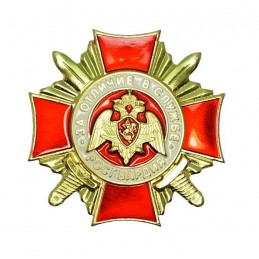 "Badge ""For the distinguishing service in Rosguard""."