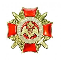 """Odznaka """"Za wyróżniającą służbę w Rosgwardii"""""""