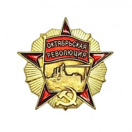 "Badge ""Order of the October Revolution"""