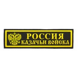 """Naszywka na pierś """"Rosja - Wojska Kozackie"""""""