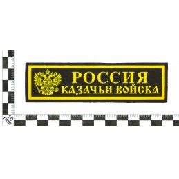 "Stripe to the breast ""Russia - Cossack Army"""