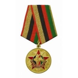 """Medal """"30 lat wyjścia Wojsk Radzieckich z Afganistanu"""""""