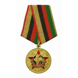"Medal ""30 years of leaving of Soviet Armies Afghanistan"""