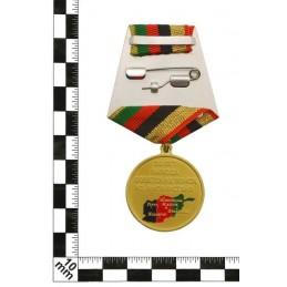 """Medal """"30 years of leaving of Soviet Armies Afghanistan"""""""