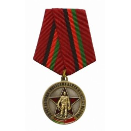 "Medal ""30 years of leaving of Soviet Armies Afghanistan - for Soldier - Internationalist"""