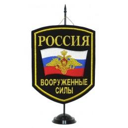 """Proporczyk """"Rosja Siły Zbrojne"""""""