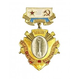 "Badge ""1783 - City Hero - Sevastopol"""