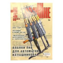 """Magazine """"Oruzhye""""..."""