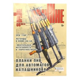 "Magazyn ""Orużje"" (""Broń"")..."