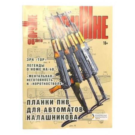 "Magazine ""Oruzhye"" (""Weapon"") 06 / 2019"