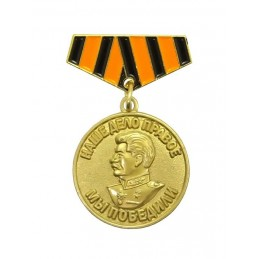 "Miniature of the medal ""For..."