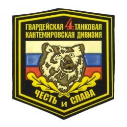 """Kantemirovska 4 Tank..."