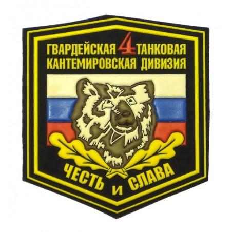 """Kantemirovska 4 Tank Division"" patch, old version"