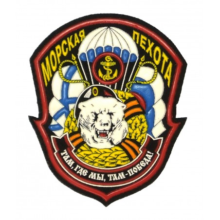 """Marine Infantry - There where we, there victory"" patch, with polar bear"