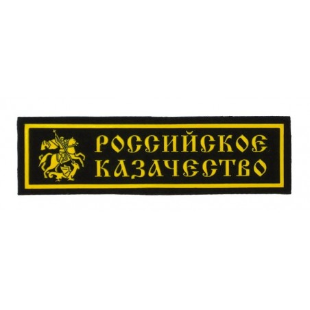 "Stripe to the breast ""Russian Cossacks"""