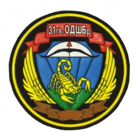 """Naszywka """"31 Oddzielna Gwardyjska Desantowo-Szturmowa Brygada"""""""