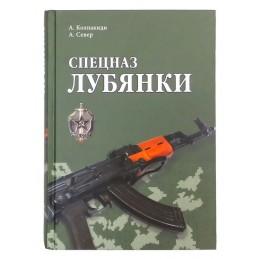 """Spetsnaz of Lubyanka"", A...."