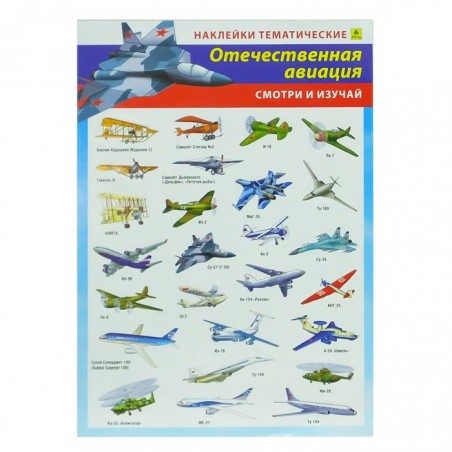 """Set of stickers """"Russian Planes"""""""