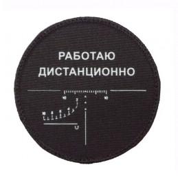 """Naszywka FC022 """"Pracuję..."""