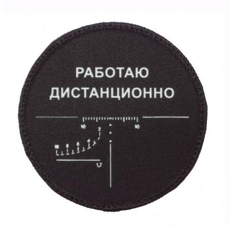 """Naszywka FC022 """"Pracuję zdalnie"""", z rzepem"""