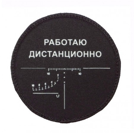 """Patch FC022 """"I am working remotely"""", with velcro"""