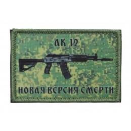 """Naszywka FC025 """"AK 12 -..."""