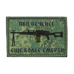 "Patch FC026 ""PKP Pecheneg -..."