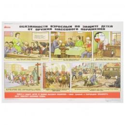 Plakat: Obrona Cywilna 10 -...