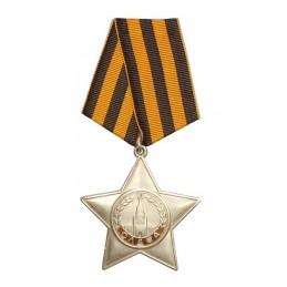 """Order of """"Glory"""" - III..."""