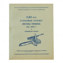 """7.62mm Goriunov system..."