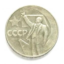 """Moneta 1 Rubel """"50 Lat Władzy Radzieckiej"""""""