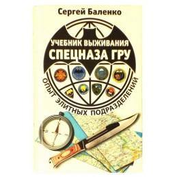"""Spetsnaz survival guide"" -..."