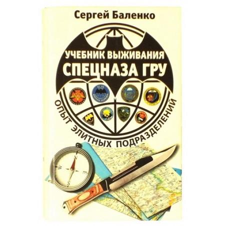 """""""Podręcznik Przetrwania dla Specnazu"""", S. Balenko"""