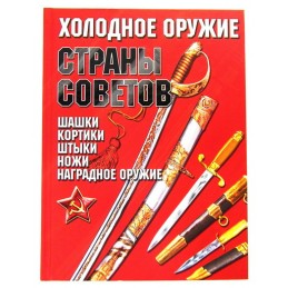 """Soviet cold steel weapons""..."
