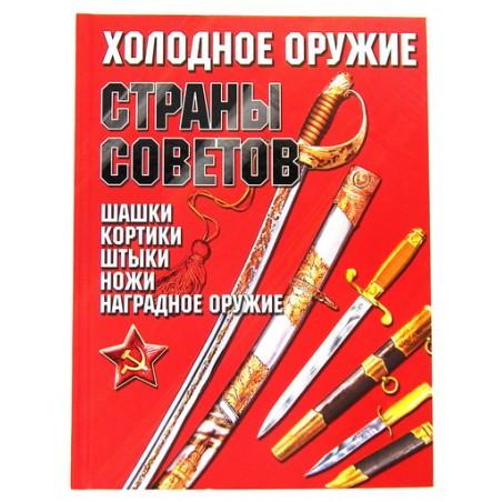 """Radziecka biała broń"", I. E. Gusiew"
