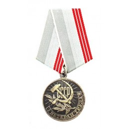 """Veteran of Work"" medal"