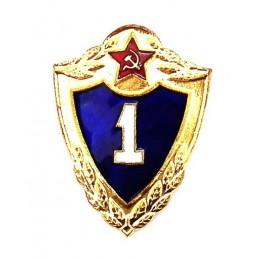 """Odznaka Specjalności  - """"1 Klasa"""""""