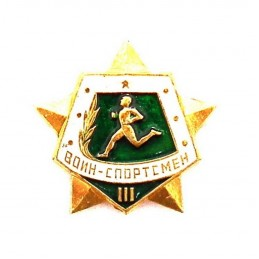 "Badge ""Military Sportsman..."