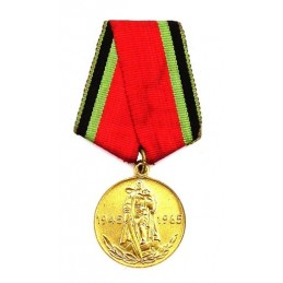 """20 Years of Victory"" medal"