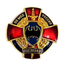 """Internal Affairs Forces Spetsnaz"" (VV MVD) insignia"