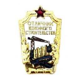 "Badge: ""Exemplary Building..."