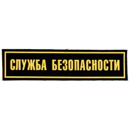 """Security Service"" - back patch"