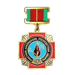 Medal for The Liquidation...